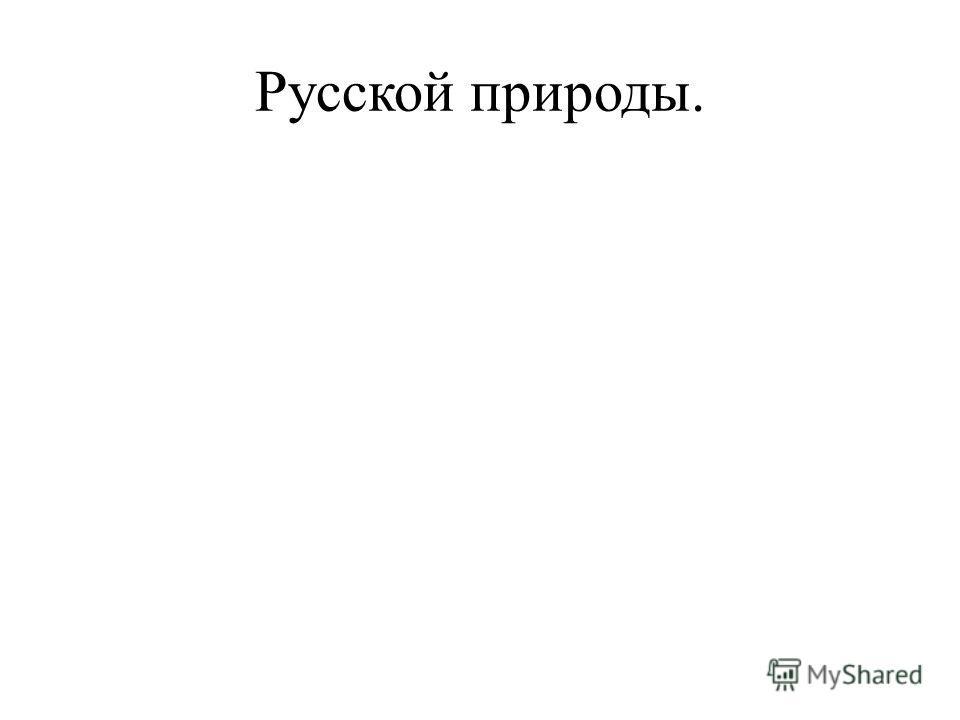 Русской природы.