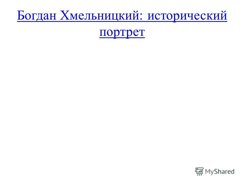 Богдан Хмельницкий: исторический портрет