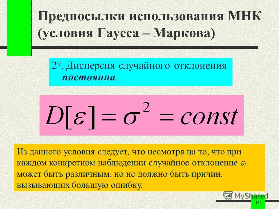 10 Предпосылки использования МНК (условия Гаусса – Маркова) 2 0. Дисперсия случайного отклонения постоянна. Из данного условия следует, что несмотря на то, что при каждом конкретном наблюдении случайное отклонение i может быть различным, но не должно