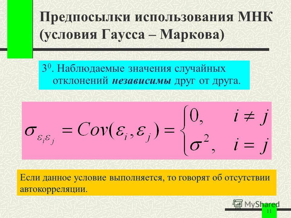 11 Предпосылки использования МНК (условия Гаусса – Маркова) 3 0. Наблюдаемые значения случайных отклонений независимы друг от друга. Если данное условие выполняется, то говорят об отсутствии автокорреляции.