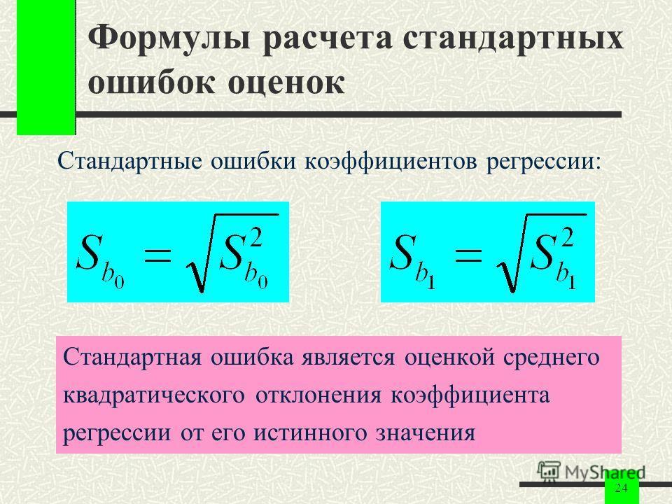 24 Формулы расчета стандартных ошибок оценок Стандартные ошибки коэффициентов регрессии: Стандартная ошибка является оценкой среднего квадратического отклонения коэффициента регрессии от его истинного значения