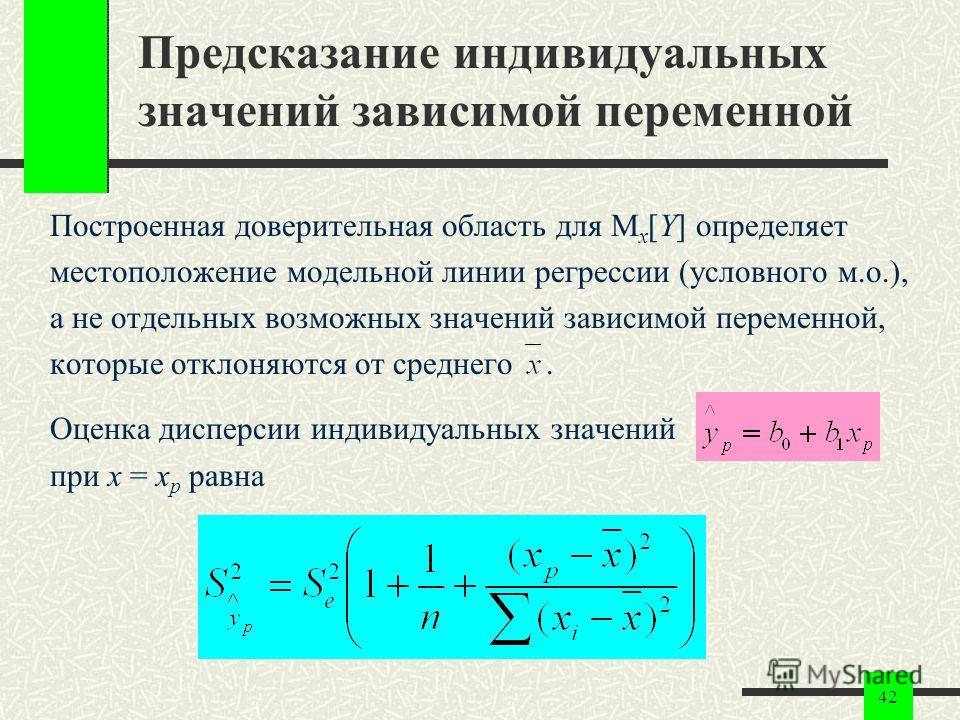 42 Предсказание индивидуальных значений зависимой переменной Построенная доверительная область для M x [Y] определяет местоположение модельной линии регрессии (условного м.о.), а не отдельных возможных значений зависимой переменной, которые отклоняют