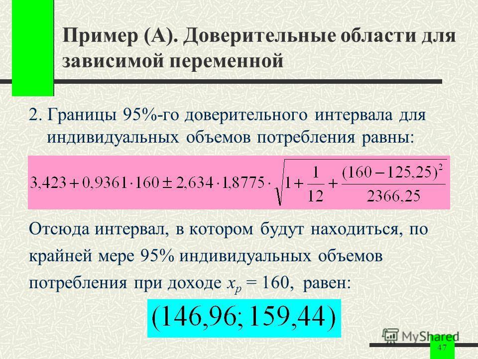 47 Пример (А). Доверительные области для зависимой переменной 2. Границы 95%-го доверительного интервала для индивидуальных объемов потребления равны: Отсюда интервал, в котором будут находиться, по крайней мере 95% индивидуальных объемов потребления