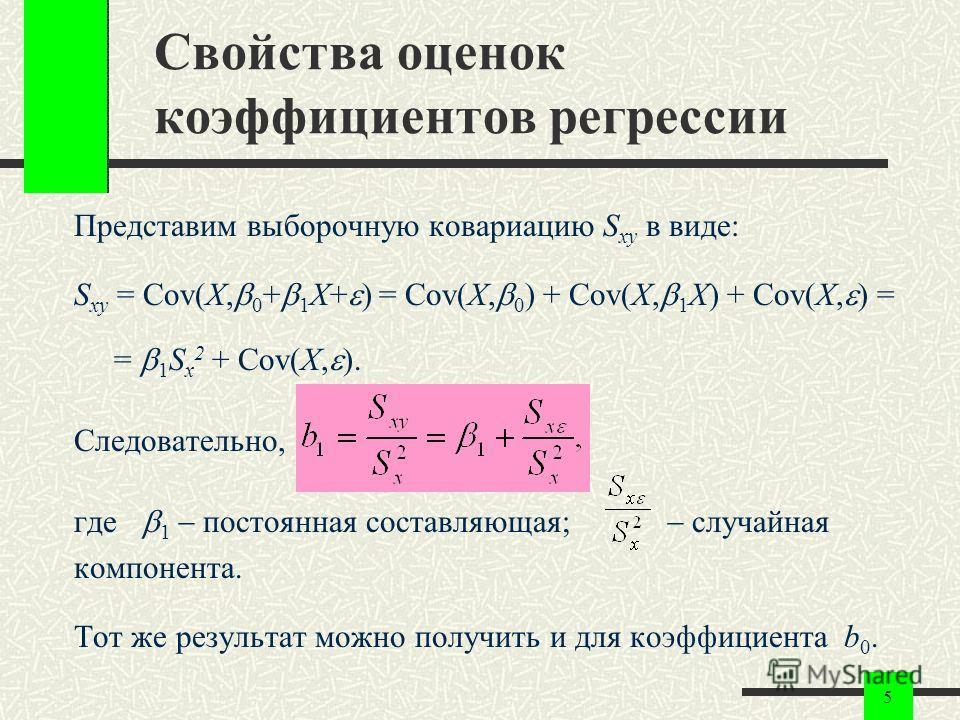 5 Свойства оценок коэффициентов регрессии Представим выборочную ковариацию S xy в виде: S xy = Cov(X, 0 + 1 X+ ) = Cov(X, 0 ) + Cov(X, 1 X) + Cov(X, ) = = 1 S x 2 + Cov(X, ). Следовательно, где 1 постоянная составляющая; случайная компонента. Тот же