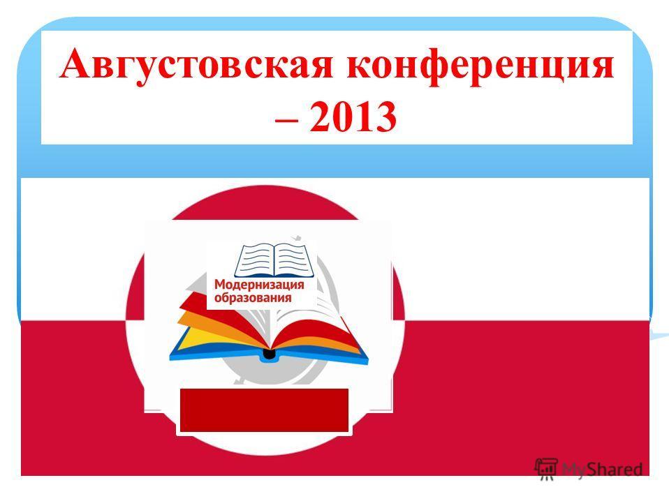 Августовская конференция – 2013