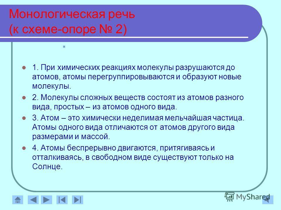 Химические явления (опорный конспект 2) Вода Эл. ток Хим. реакция Кислород Водород Сложное вещество Простые вещества Атом-это… Атом кислорода Атом водорода