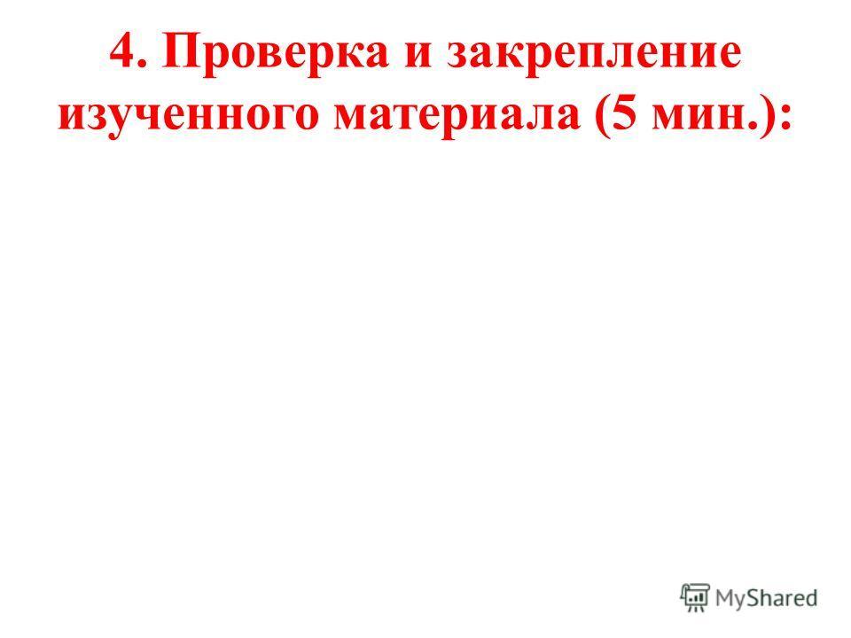 4. Проверка и закрепление изученного материала (5 мин.):