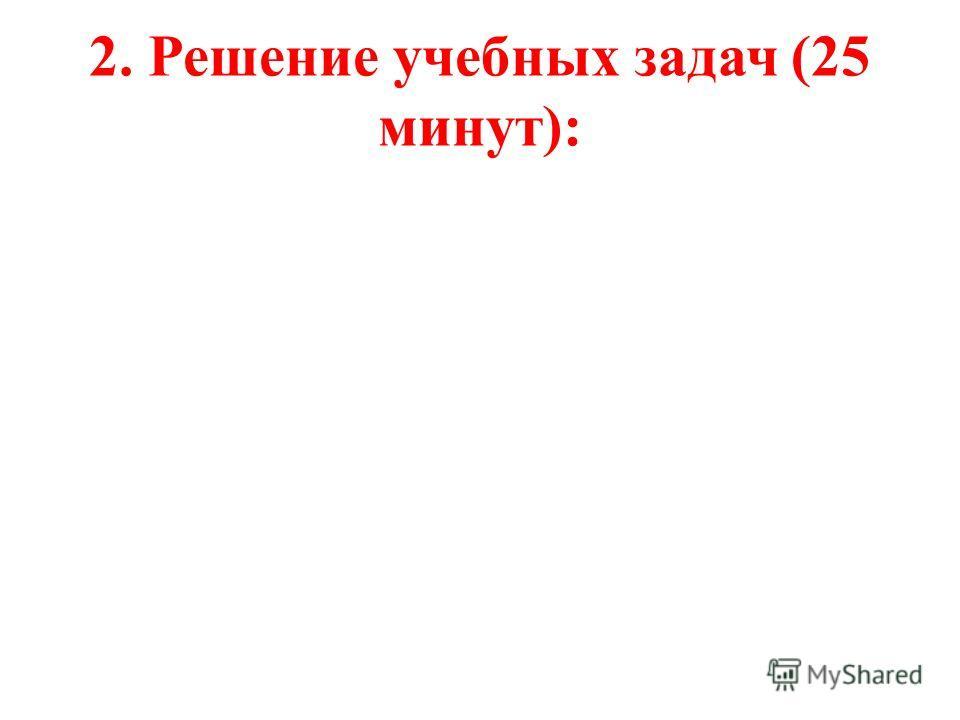 2. Решение учебных задач (25 минут):