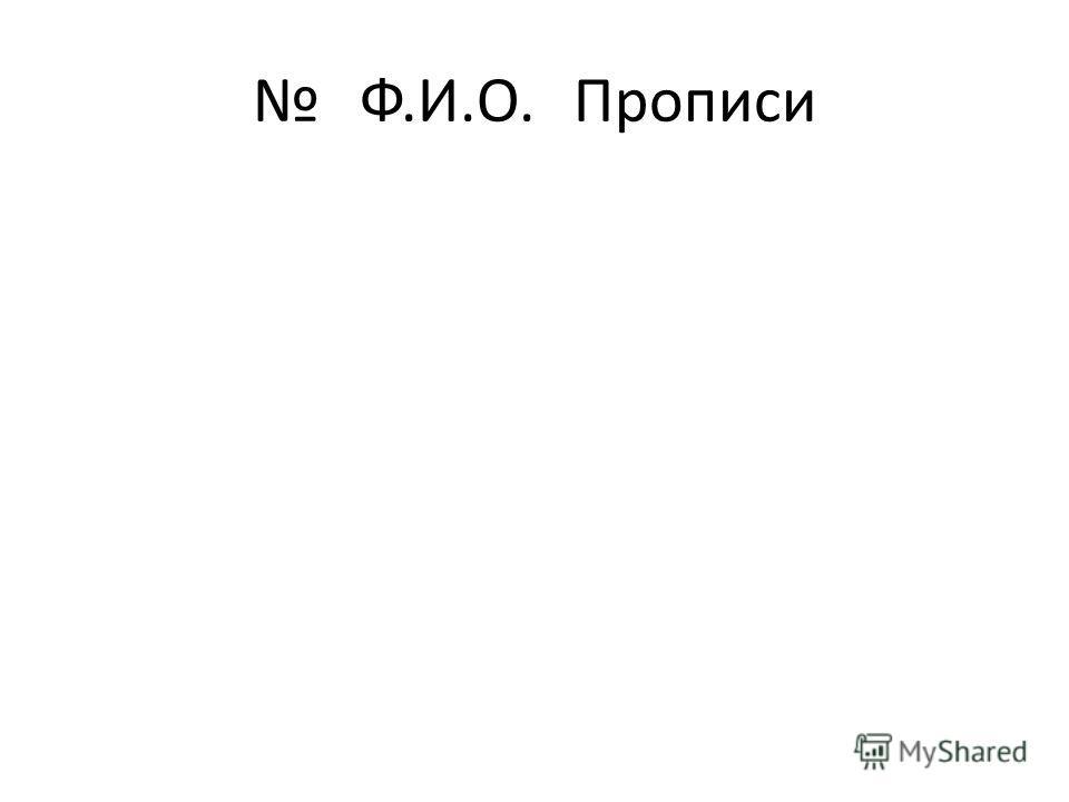 Ф.И.О.Прописи