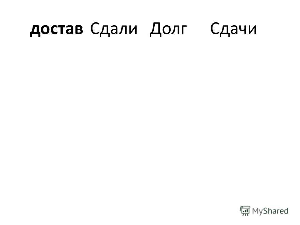 доставСдалиДолгСдачи
