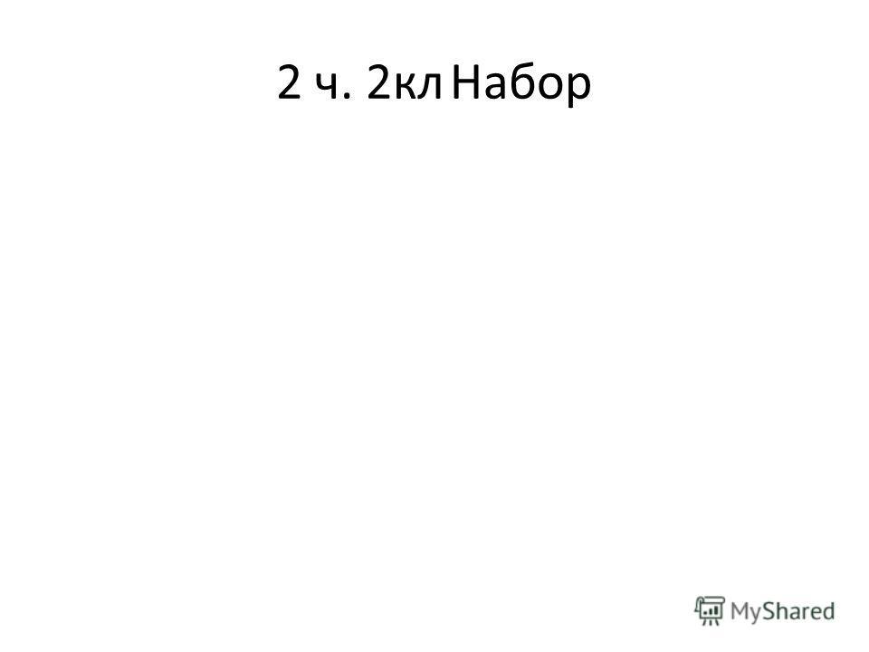 2 ч. 2клНабор