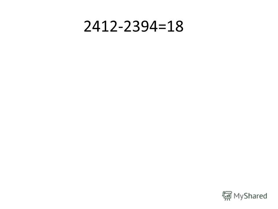 2412-2394=18