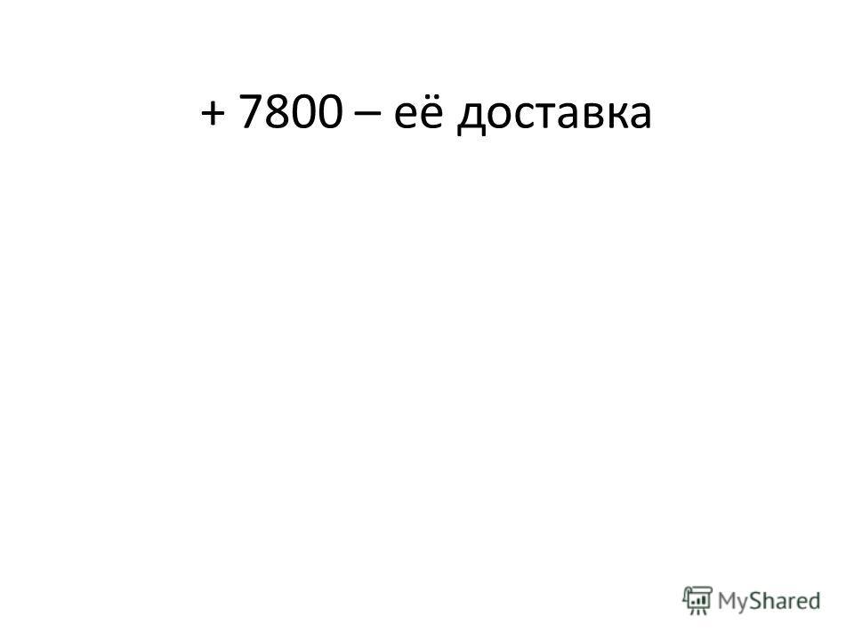 + 7800 – её доставка