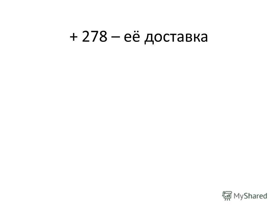 + 278 – её доставка