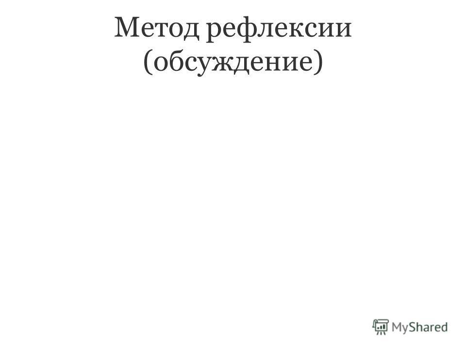 Метод рефлексии (обсуждение)