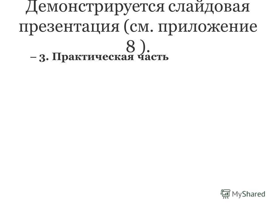 Демонстрируется слайдовая презентация (см. приложение 8 ). – 3. Практическая часть