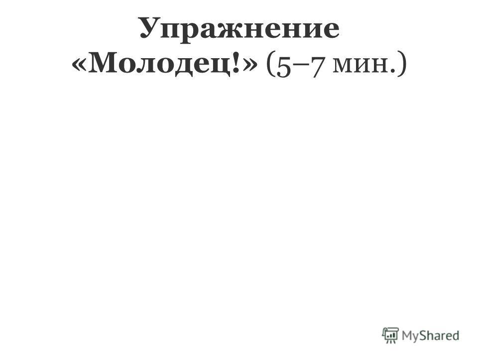 Упражнение «Молодец!» (5–7 мин.)