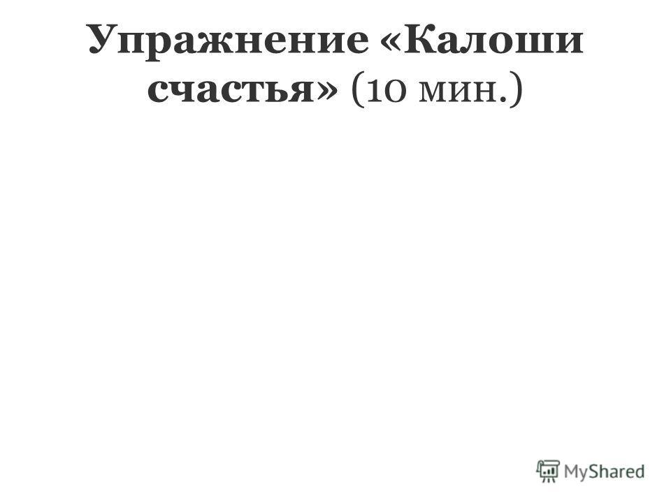 Упражнение «Калоши счастья» (10 мин.)