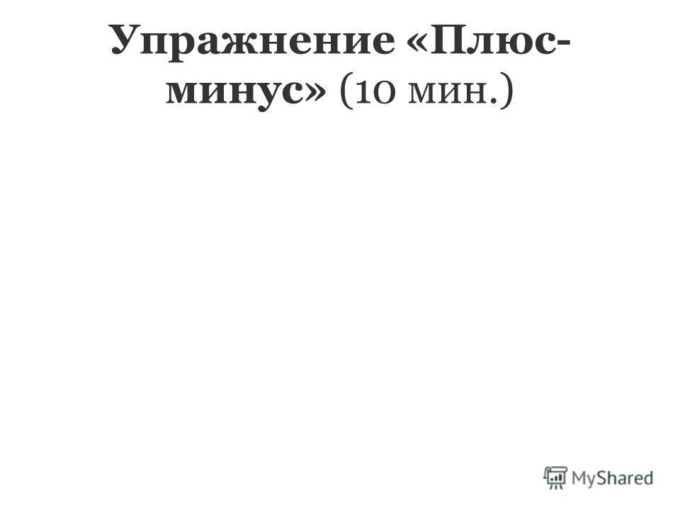 Упражнение «Плюс- минус» (10 мин.)