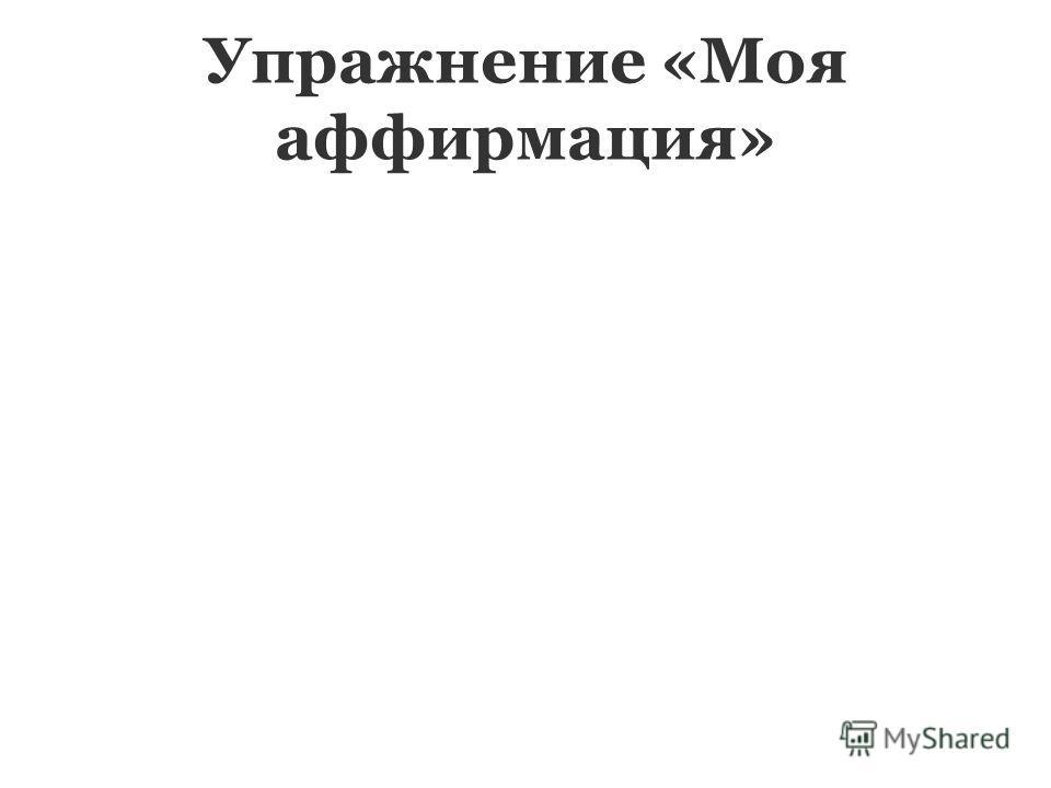 Упражнение «Моя аффирмация»