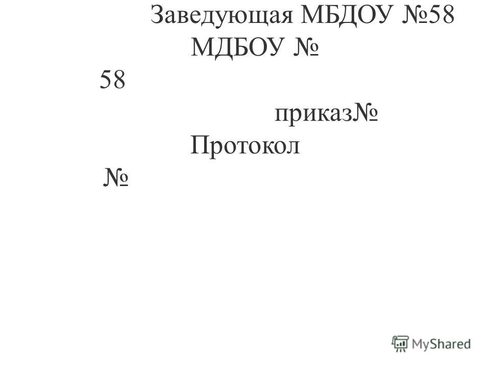 Принято: Утвержда ю: Педагогическим советом Заведующая МБДОУ 58 МДБОУ 58 приказ Протокол