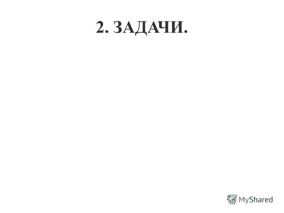 2. ЗАДАЧИ.