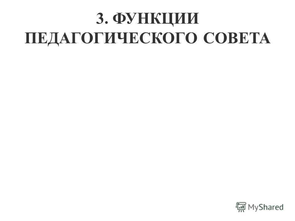 3. ФУНКЦИИ ПЕДАГОГИЧЕСКОГО СОВЕТА