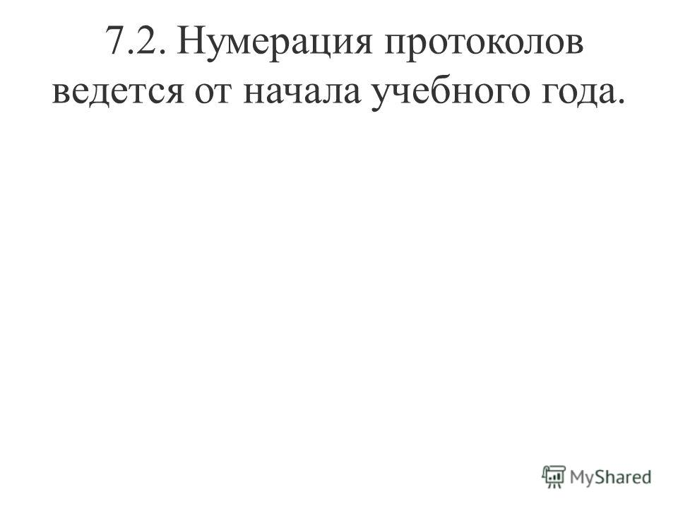 7.2. Нумерация протоколов ведется от начала учебного года.