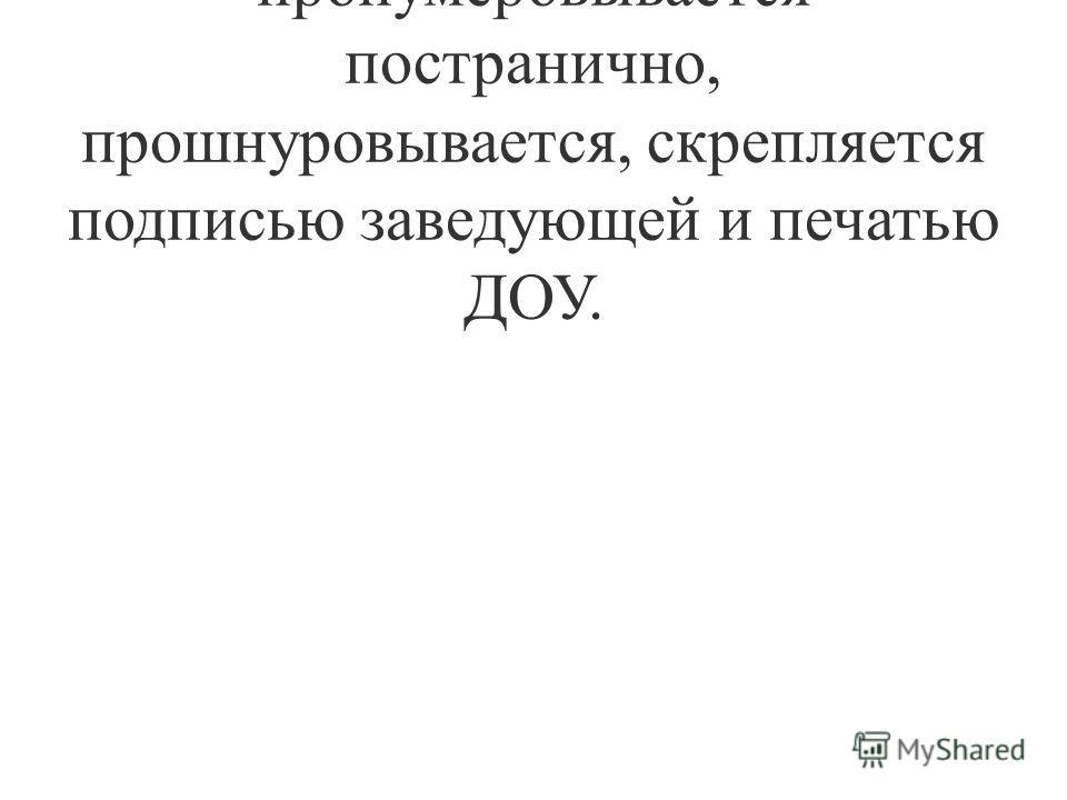 7.4. Книга протоколов педсовета пронумеровывается постранично, прошнуровывается, скрепляется подписью заведующей и печатью ДОУ.