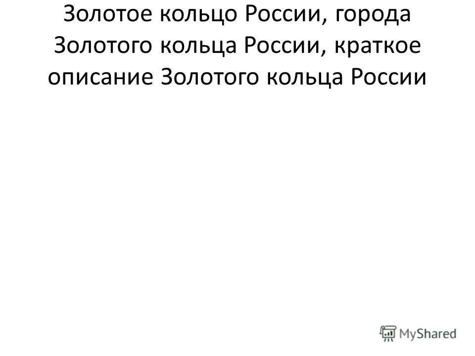 Золотое кольцо России, города Золотого кольца России, краткое описание Золотого кольца России
