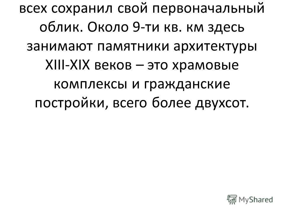 Пожалуй, по количеству памятников Суздаль является первым среди городов Золотого кольца - он лучше всех сохранил свой первоначальный облик. Около 9-ти кв. км здесь занимают памятники архитектуры XIII-XIX веков – это храмовые комплексы и гражданские п