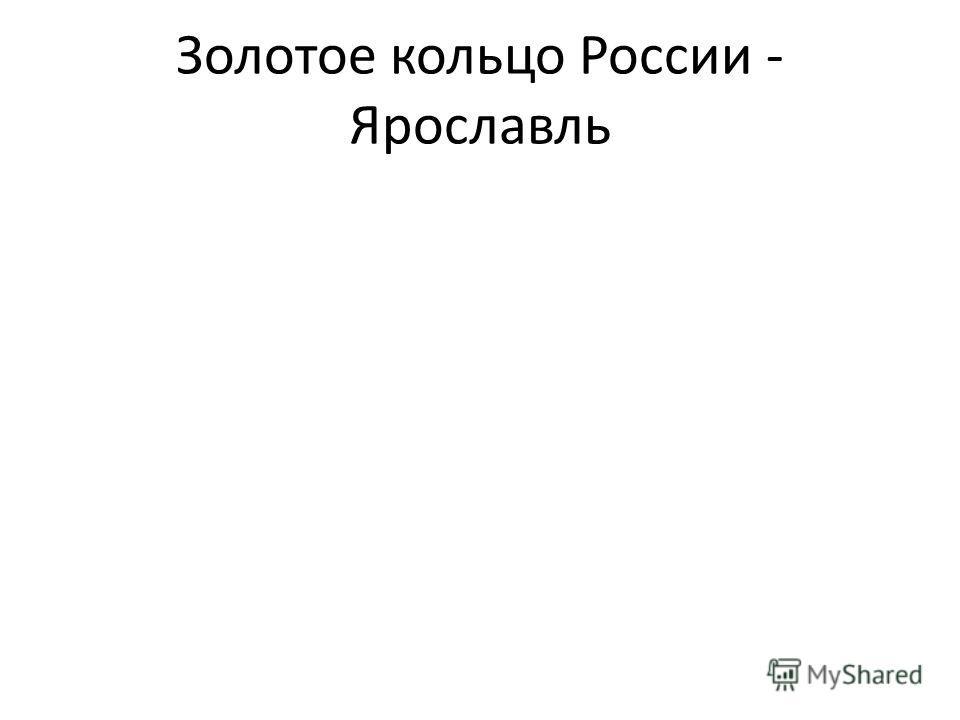 Золотое кольцо России - Ярославль