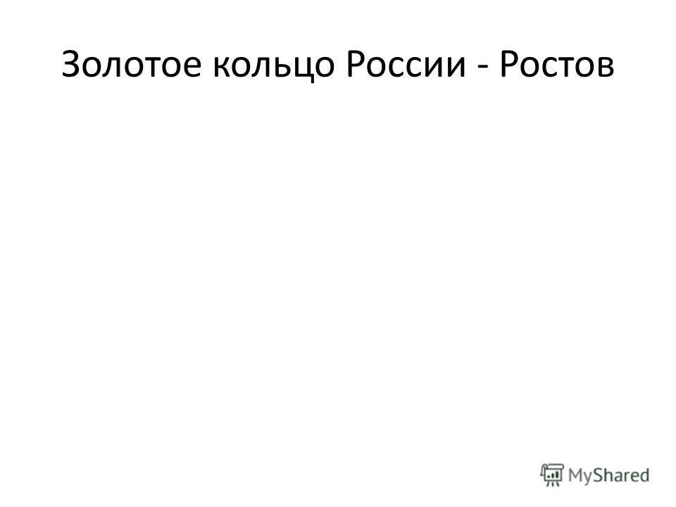 Золотое кольцо России - Ростов