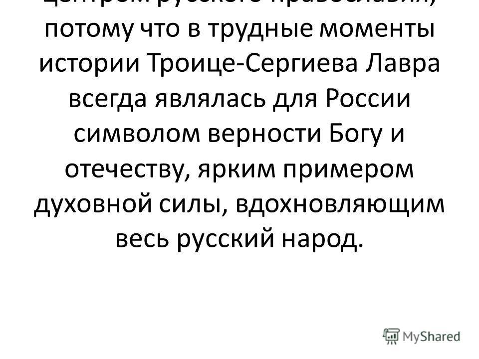 И конечно, знаменитый Сергиев Посад, со своей Троице- Сергиевой Лаврой, основанной в XIV веке. Эту святыню считают центром русского православия, потому что в трудные моменты истории Троице-Сергиева Лавра всегда являлась для России символом верности Б