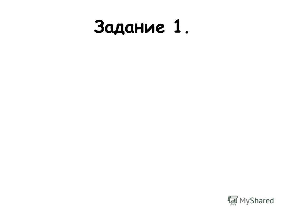 Задание 1.