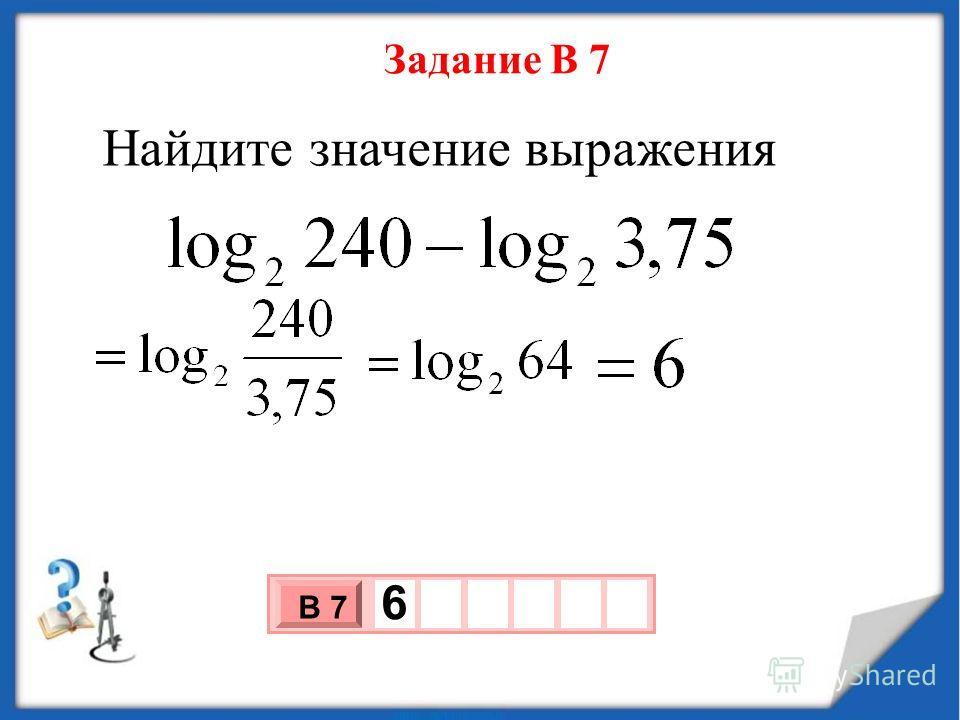 Задание В 7 Найдите значение выражения 3 х 1 0 х В 7 6