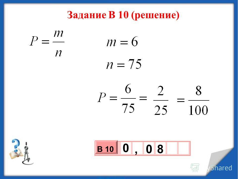 Задание В 10 (решение) 3 х 1 0 х В 10 0,08