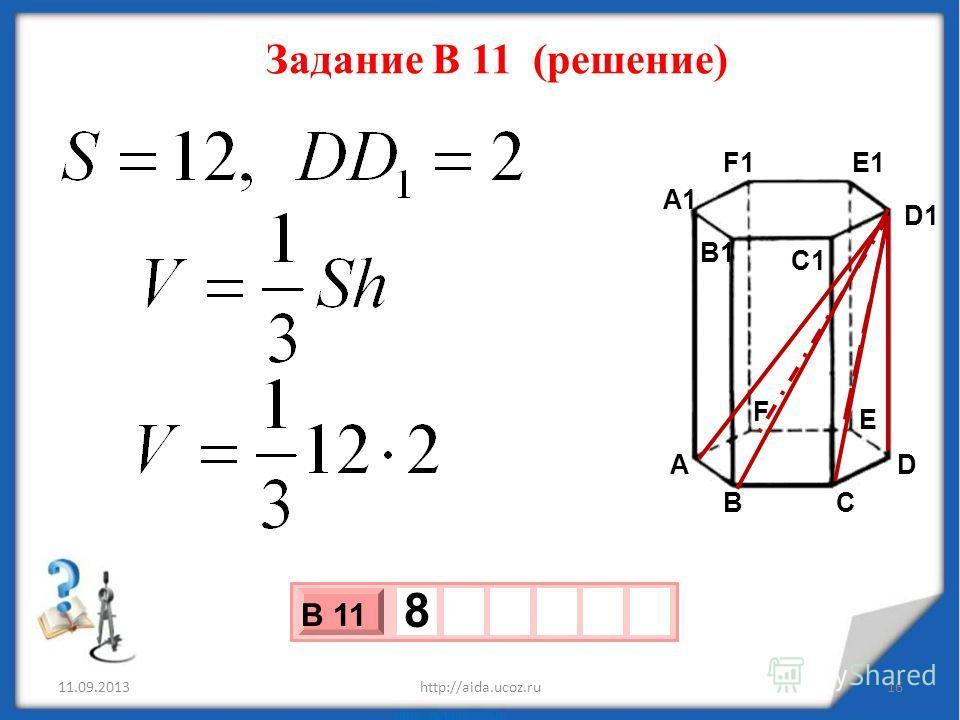 11.09.2013http://aida.ucoz.ru16 Задание В 11 (решение) A BC D F E A1 B1 C1 D1 E1F1 3 х 1 0 х В 11 8