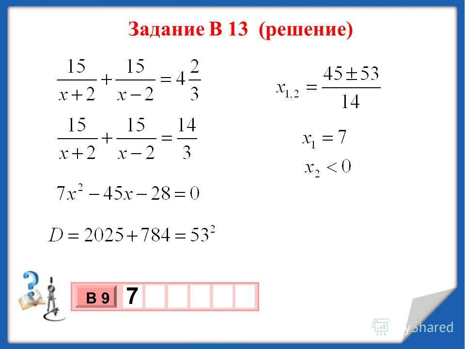 Задание В 13 (решение) 3 х 1 0 х В 9 7