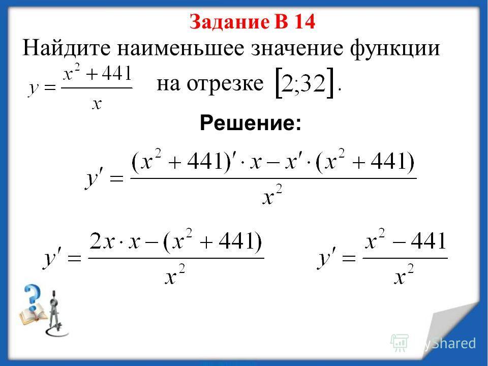 Задание В 14 Найдите наименьшее значение функции на отрезке. Решение: