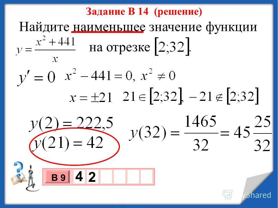 Задание В 14 (решение) Найдите наименьшее значение функции на отрезке. 3 х 1 0 х В 9 4 2