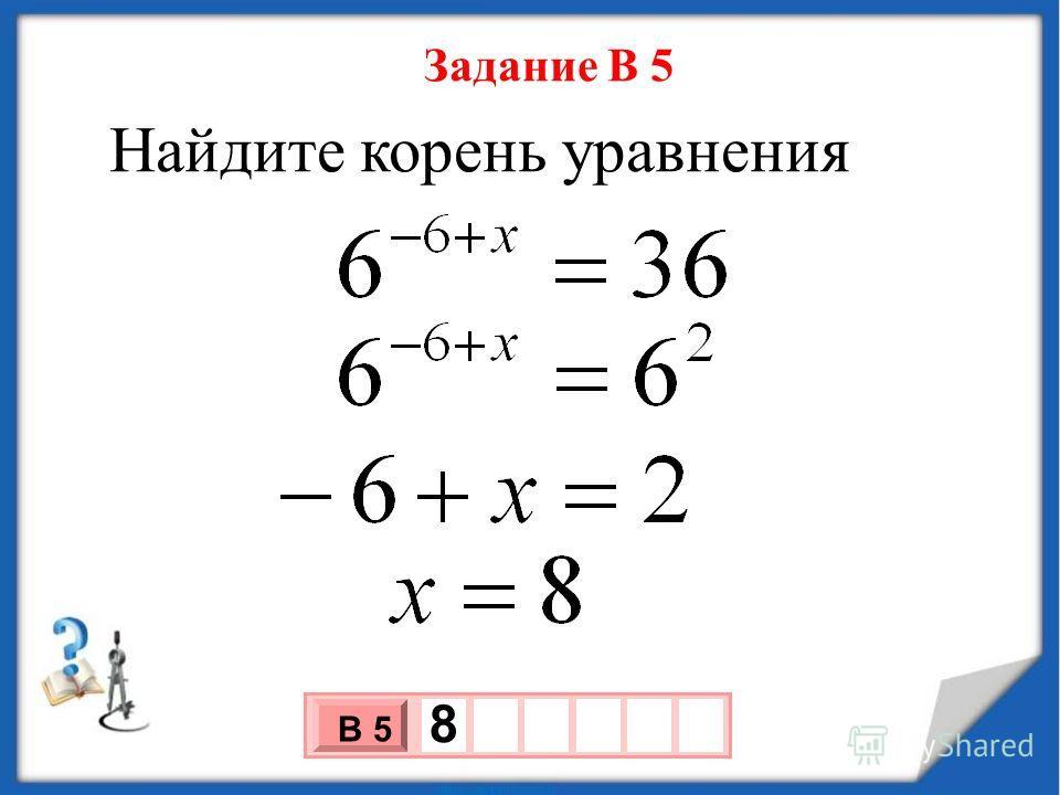 Задание В 5 Найдите корень уравнения 3 х 1 0 х В 5 8