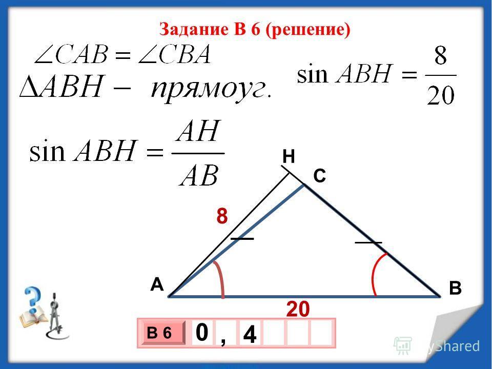 А В С Н 8 3 х 1 0 х В 6 0,4 Задание В 6 (решение)