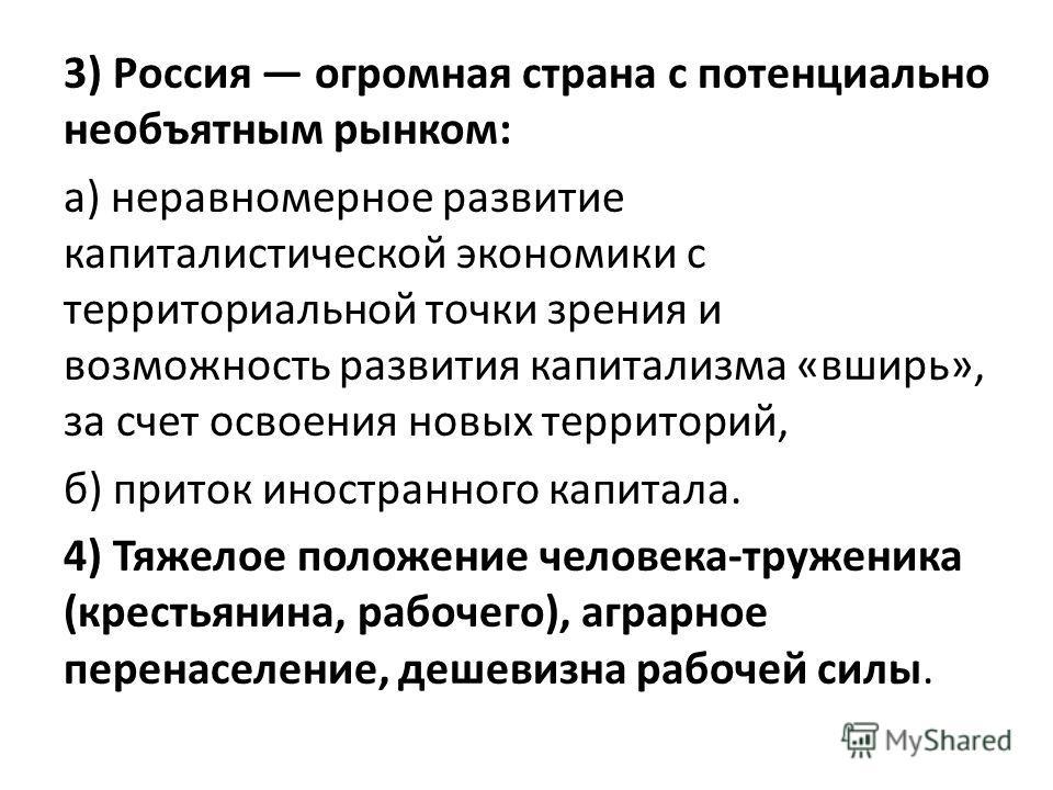 Россия в конце ixx начале xx в социально
