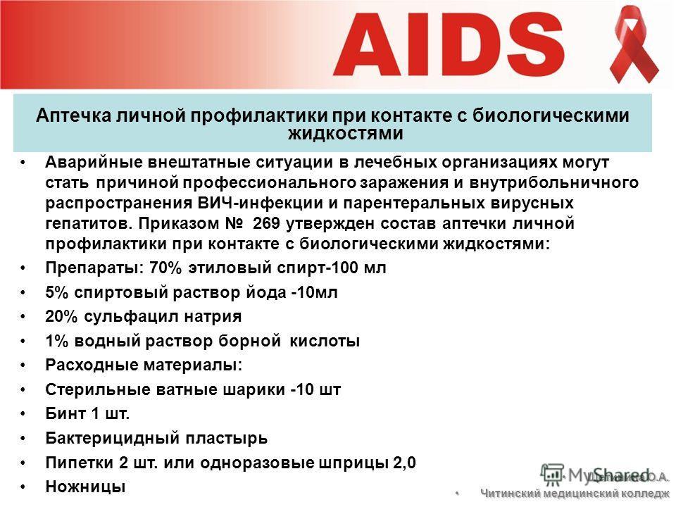 Аптечка личной профилактики при контакте с биологическими жидкостями Аварийные внештатные ситуации в лечебных организациях могут стать причиной профессионального заражения и внутрибольничного распространения ВИЧ-инфекции и парентеральных вирусных геп