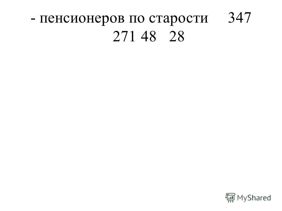 - пенсионеров по старости347 2714828