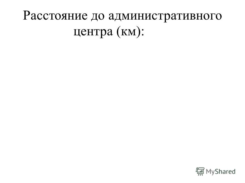 Расстояние до административного центра (км):