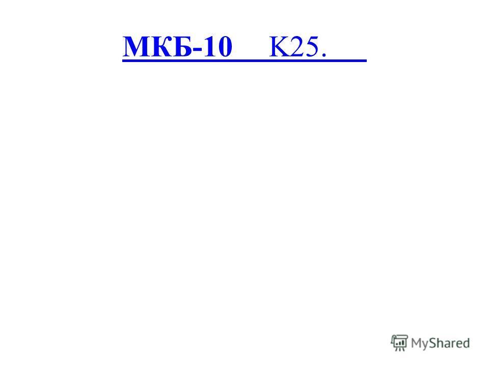 МКБ-10K25.