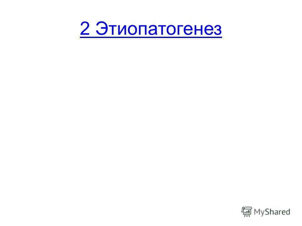 2 Этиопатогенез