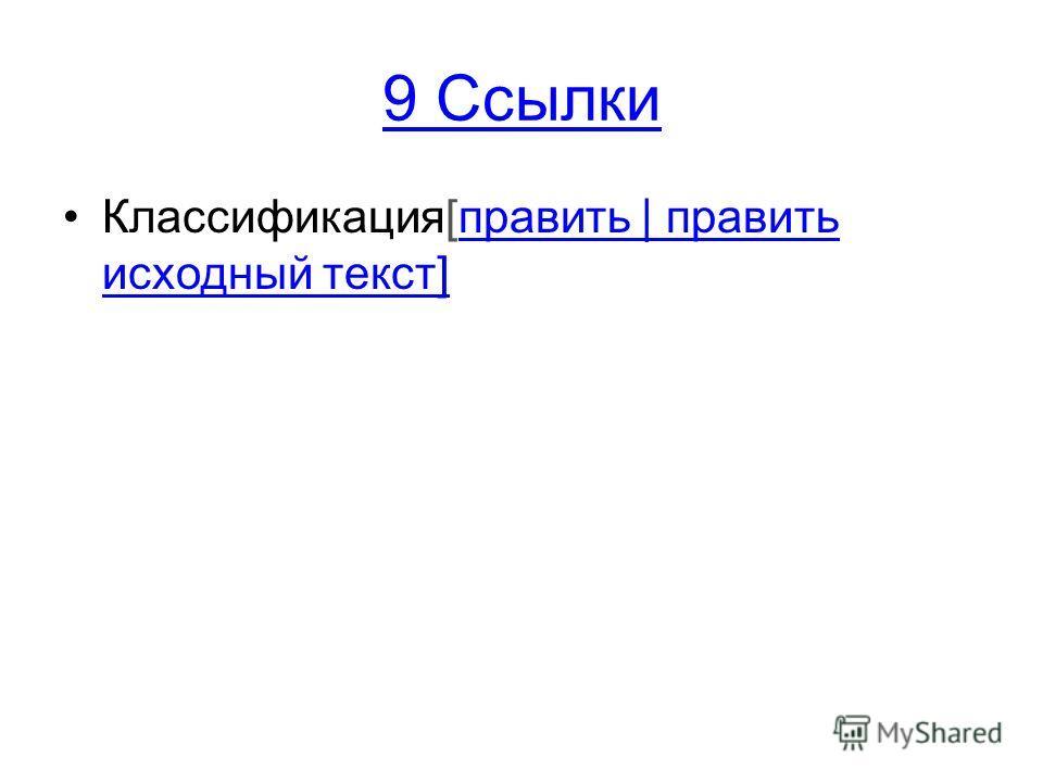 9 Ссылки Классификация[править | править исходный текст]править | править исходный текст]